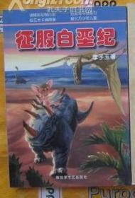 征服白垩纪(作者签名本。儿童文学动物小说)