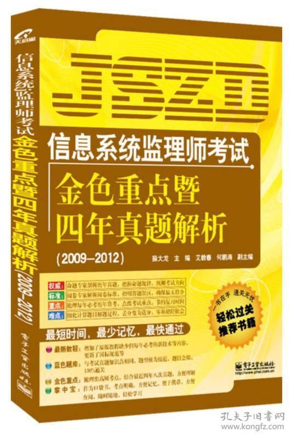 信息系统监理师考试金色重点暨四年真题解析(2009-2012)
