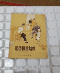 《送侨汇的姑娘》28开 1956年1版1印 仅印25000册何泽华插图 85品