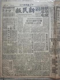 民国38年7月17日北平新民报《中苏两国人民友好万岁筹设中苏友好协会发起人大会昨举行》《中苏友好协会筹备委员名单》
