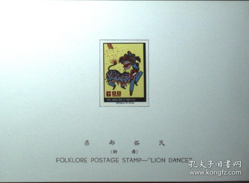 台湾邮政用品、邮票、风俗、民俗邮票贴票卡一套3枚