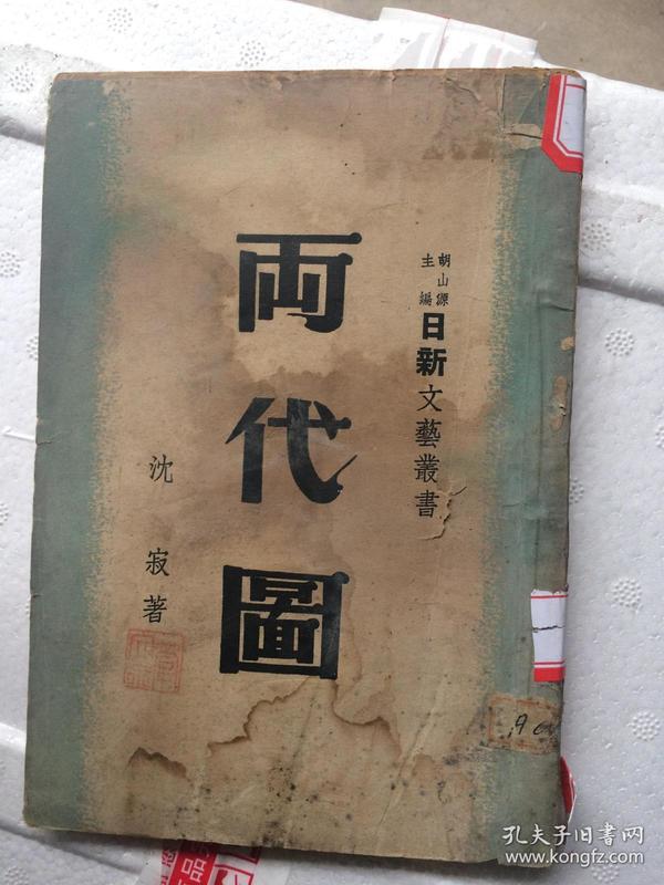 两代图(民国36年2月初版)胡山源主编日新文艺丛书之一