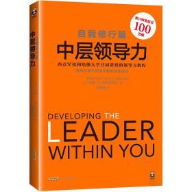 自我修行篇中层领导力