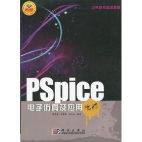 优秀技术实训教程:PSpice电子仿真及应用优技