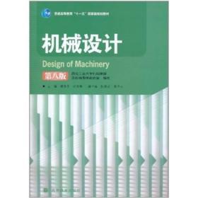机械设计 第八版