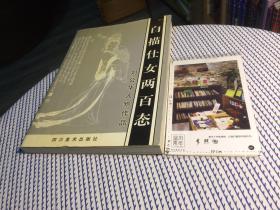 白描仕女两百态:刘公华人物作品