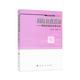 正版未翻阅        人类网络时间研究丛书:网络自我互动