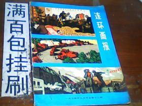 连环画报 1974.9