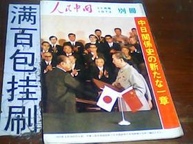 人民中国1972年11月号别册 日文版