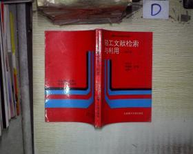 轻工文献检索与利用(修订版) 。