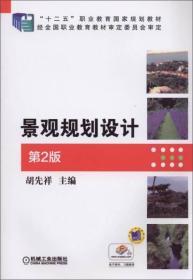 """景觀規劃設計(第2版)/""""十二五""""職業教育國家規劃教材"""
