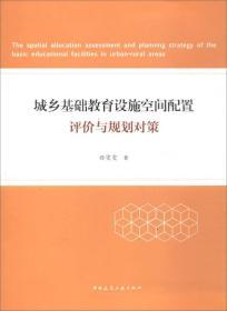 城乡基础教育设施空间配置评价与规划对策