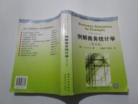 例解商务统计学(第五版)