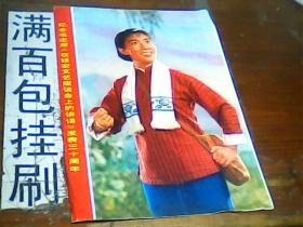 电影(龙江颂)剧情介绍 纪念毛主席《在延安文艺座谈会上的讲话》发表三十周年