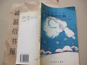 九年义务教育五年制小学语文第三册自读课本【冬姑娘的礼物】