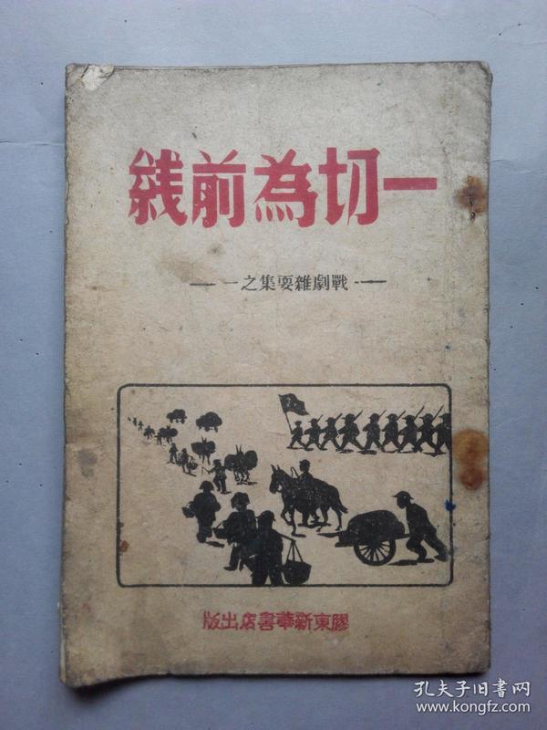 红色文献 山东胶东解放区,1946年《一切为了前线》战剧杂耍集之一,一册全,品好!其中有即墨城、青岛等地名!