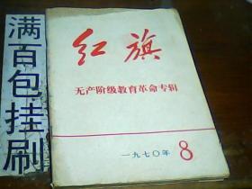 红旗 1970.8 无产阶级教育革命专辑