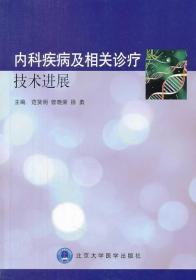 内科疾病及相关诊疗技术进展