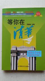 等你在清华(2012第11版全新修订) 李嘉钢 编 内蒙古文化出版社 9787806750582