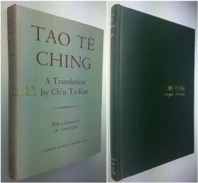 1959年《新定章句老子道德经》, 初大告, 英译/道德经/原书衣/Tao Te Ching: A New Translation