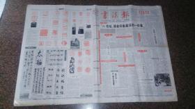 书法报1999年第9期(总第764期)1999.3.1(周报)