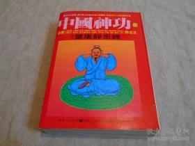 中国神功 22