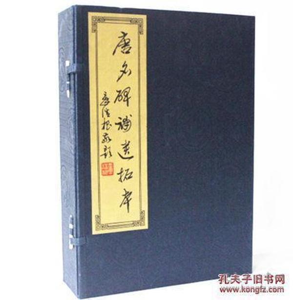 唐名碑补遗碑拓本(16开线装 全一函六册)