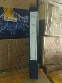 宋十名家词系列:稼轩词(中国书店1996年木版刷印,黑盒,是站式函套,此书品相还不错,清晰.)