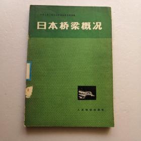 日本桥梁概况