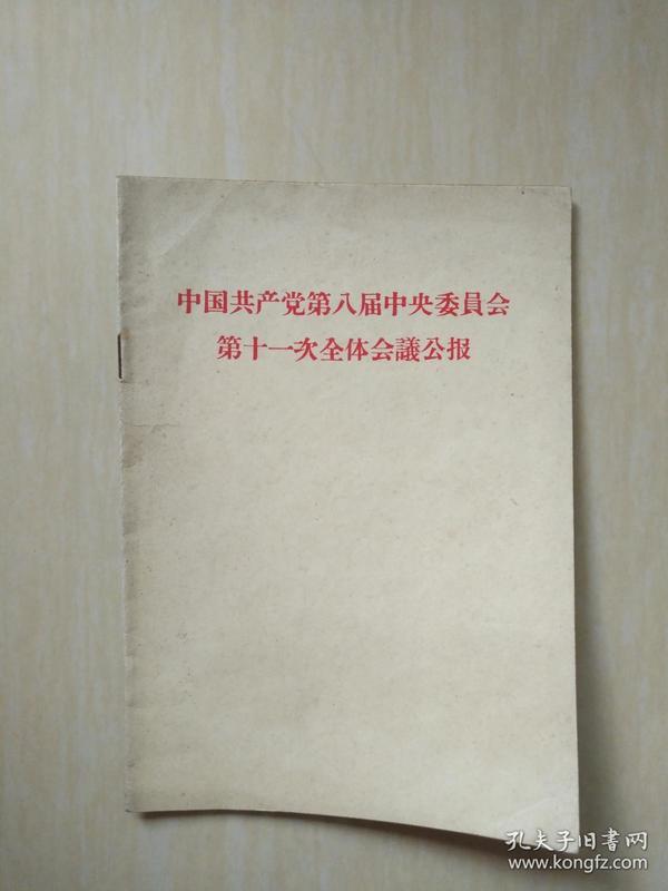 中国共产党第八届中央委员会第十一次全体会议公报