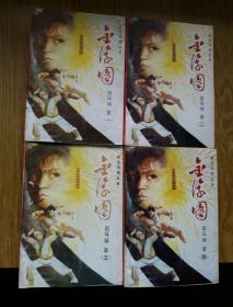 司马翎武侠: 金浮图 (1-4)全套 [1988年一版一印] 印量较少