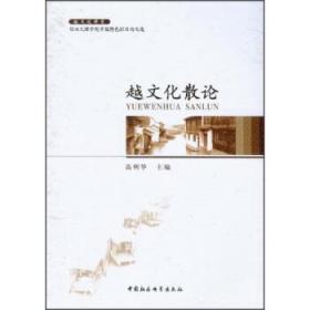 越文化研究:越文化散论