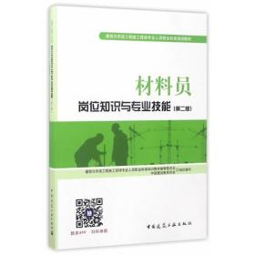 材料员 岗位知识与专业技能(第二版)中国建筑工业9787112207206