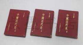 私藏《中国近代史》 精装全三册 黄大受 编著