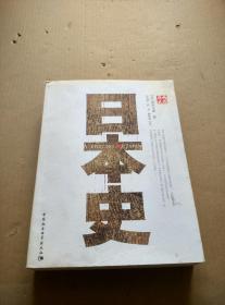 日本史(保正版现货)