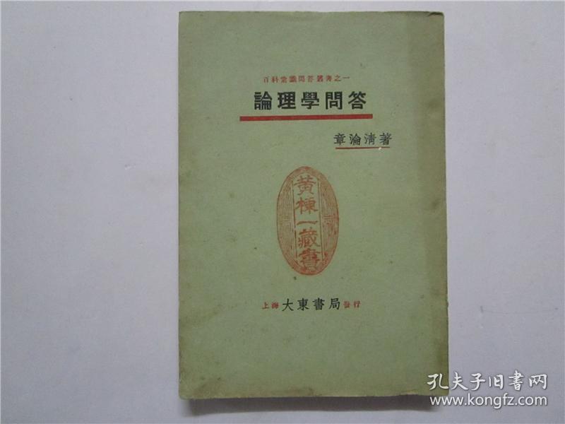 民国22年版 百科常识问答丛书之一《伦理学问答》章沦清著 上海大东书局发行