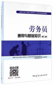 劳务员通用与基础知识(第二版)