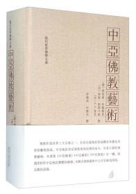 中亚佛教艺术 现代世界佛学文库