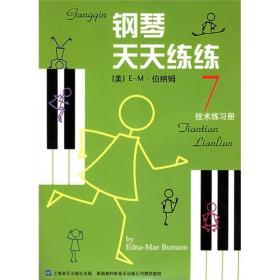 7805537909钢琴天天练练-技术练习册-7