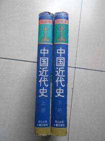 绘画本 中国近代史(上下)精装本.一版一印