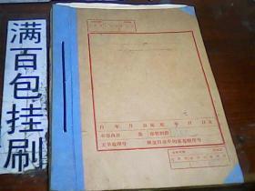 文革档案1976.2.20-1976.11.16  80页左右