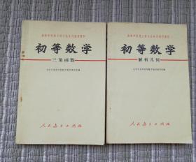 高等学校理工科文化补习试用教材:初等数学(解析几何+三角函数)两册合售