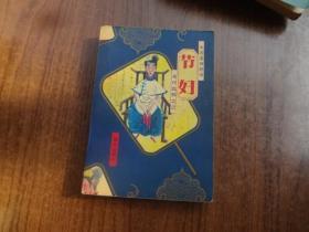 中国蛮婚陋俗名作选粹之三:节妇   85品   94年一版一印
