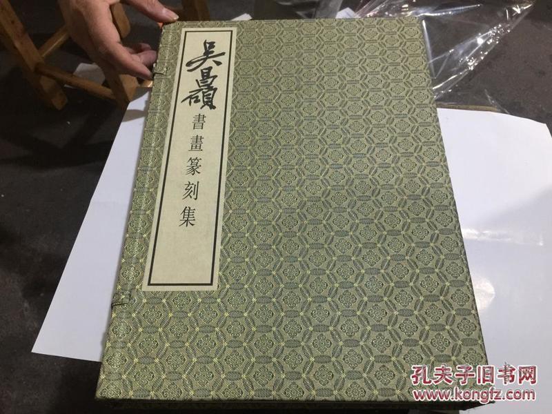 吴昌硕书画篆刻集(小8开线装 全一函三册)原价1500元
