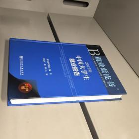 2013年-中国大学生就业报告-就业蓝皮书-2013版
