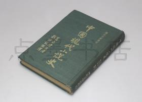 私藏好品稀见精装《中国现代小说史》 夏志清 著 刘绍铭 等译 传记文学1979年初版