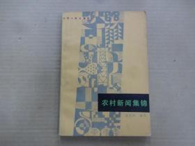 农村新闻集锦.