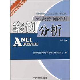 环境影响评价案例分析(2008年版)