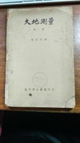 大地测量(第一册)【民国旧书】