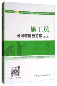 施工员通用与基础知识(设备方向 第二版)